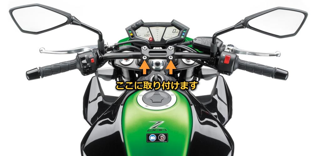 Z800-スマホ 取り付け